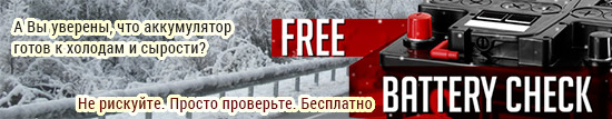 бесплатный тест состояния аккумулятора
