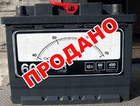 Аккумулятор б/у 60 Ампер