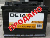 Аккумулятор б/у DETA 62Ah