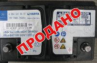 Аккумулятор б/у Varta AGM 70 Ah