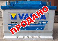 Аккумулятор б/у Varta D59