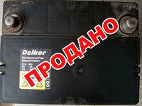 Аккумулятор б/у Delkor 55
