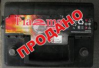 Аккумулятор б/у Plazma 60