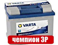 Varta Blue Dynamic  60Ah (D43)